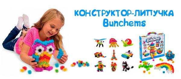Конструктор-липучка bunchems вязкий пушистый шарик